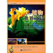 让你大开眼界的植物世界之最/让你大开眼界的世界之最丛书
