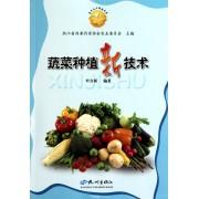 蔬菜种植新技术/农业生产科技丛书