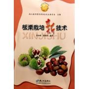 板栗栽培新技术/农业生产科技丛书