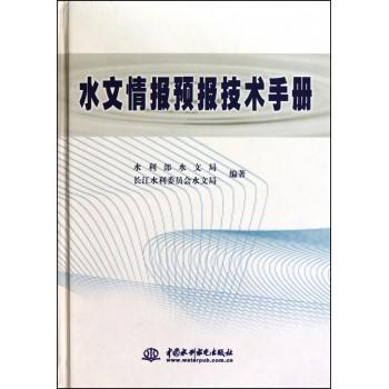 水文情报预报技术手册(精)