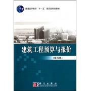 建筑工程预算与报价(第4版普通高等教育十一五国家级规划教材)