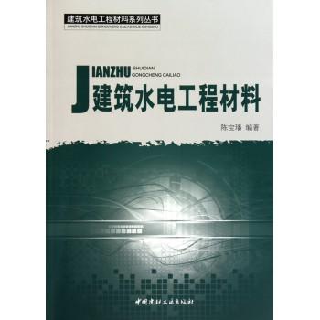 建筑水电工程材料/建筑水电工程材料系列丛书