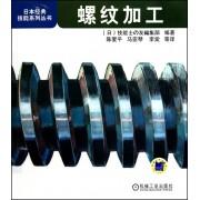 螺纹加工/日本经典技能系列丛书