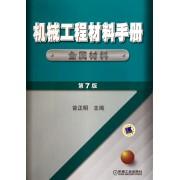 机械工程材料手册(金属材料第7版)(精)