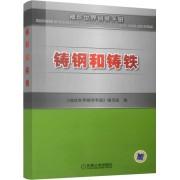 铸钢和铸铁(袖珍世界钢号手册)