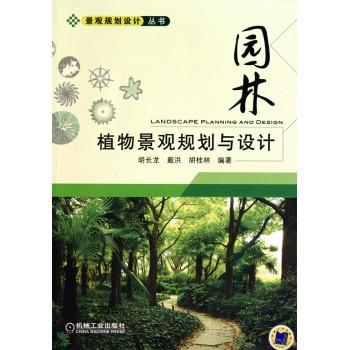 园林植物景观规划与设计/景观规划设计丛书