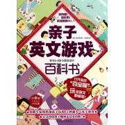 亲子英文游戏百科书(附光盘专为3-8岁小朋友设计)