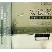 CD安德蒙(唱游心海)