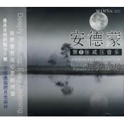 CD安德蒙(月光森林)