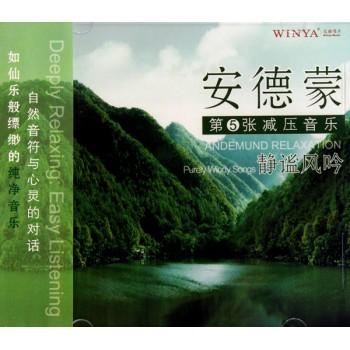 CD安德蒙(静谧风吟)