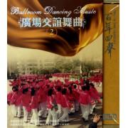 CD广场交谊舞曲<2>百年回声(3碟装)