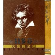 CD贝多芬交响曲全集<百年回声>(3碟装)