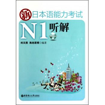 新日本语能力考试N1听解(附光盘共2册)