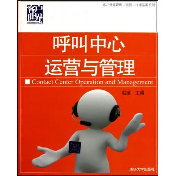 呼叫中心运营与管理/客户世界管理运营技能基准系列