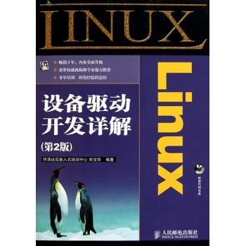 Linux设备驱动开发详解(附光盘第2版)