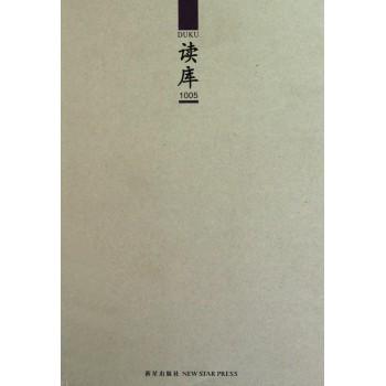 读库(1005)