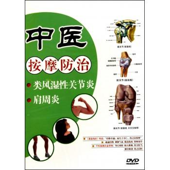 DVD中医按摩防治(类风湿性关节炎肩周炎)