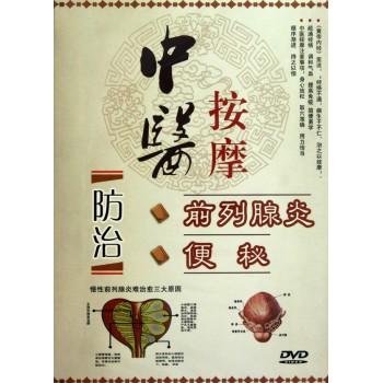DVD中医按摩防治(前列腺炎便秘)