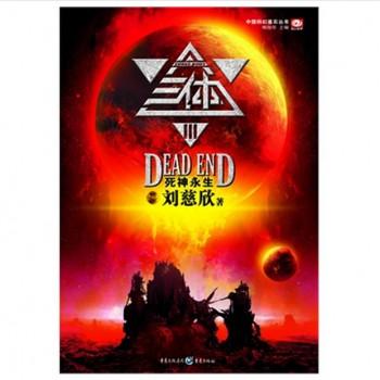 三体(Ⅲ死神永生)/中国科幻基石丛书