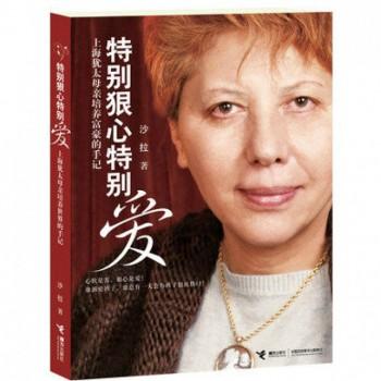 特别狠心特别爱(上海犹太母亲培养世界富豪的手记)