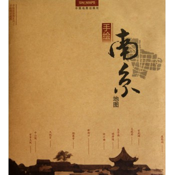 手绘南京地图/手绘旅游图系列