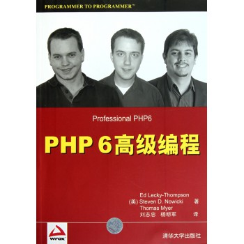 PHP6**编程