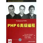 PHP6高级编程