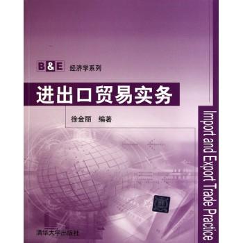 进出口贸易实务/B & E经济学系列