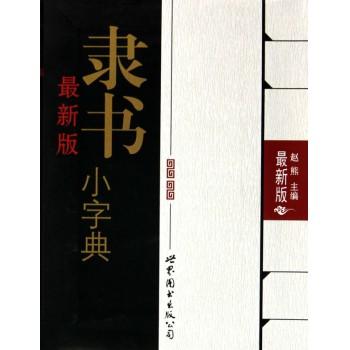 *新版隶书小字典