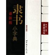 最新版隶书小字典