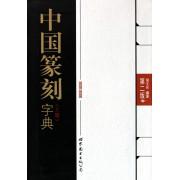 中国篆刻字典(上下第2版)