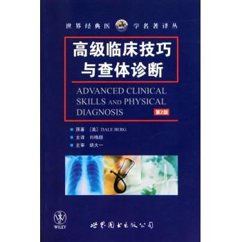 **临床技巧与查体诊断(第2版)/世界经典医学名*译丛
