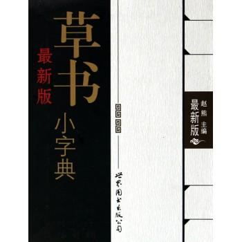 *新版草书小字典