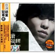 CD萧敬腾同名专辑(亚洲销量冠军榜)