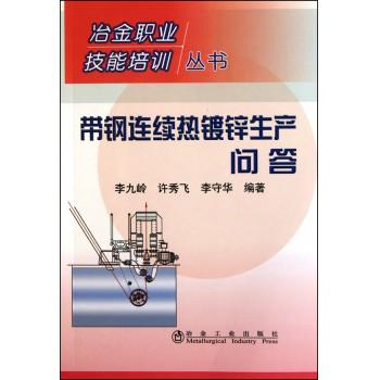带钢连续热镀锌生产问答/冶金职业技能培训丛书