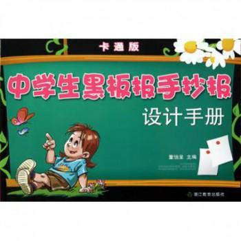 中学生黑板报手抄报设计手册(卡通版)