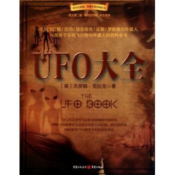 UFO大全(英文第2版第4次印刷中文首译)