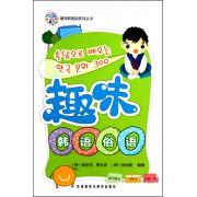趣味韩语俗语(附光盘)/趣味韩国语系列丛书
