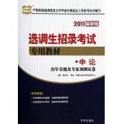 申论历年真题及专家预测试卷(2011最新版选调生招录考试专用教材)