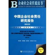 中国企业社会责任研究报告(2010版)/企业社会责任蓝皮书