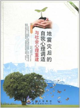 地震灾后的自我心理调适与社会心理重建/认识地震丛书