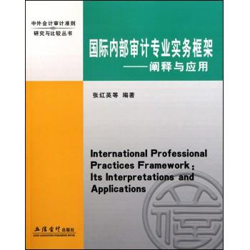 国际内部审计专业实务框架--阐释与应用/中外会计审计准则研究与比较丛书