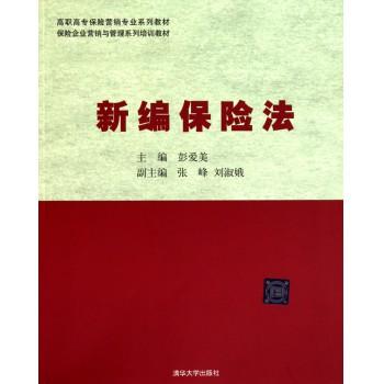 新编保险法(高职高专保险营销专业系列教材保险企业营销与管理系列培训教材)