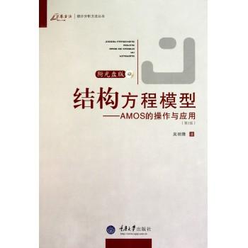 结构方程模型--AMOS的操作与应用(附光盘第2版)/万卷方法统计分析方法丛书