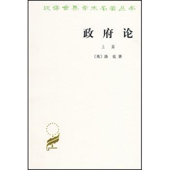 政府论(上)/汉译世界学术名*丛书