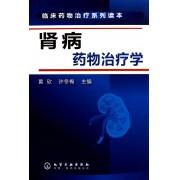 肾病药物治疗学(临床药物治疗系列读本)