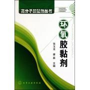 环氧胶黏剂/高分子胶黏剂丛书