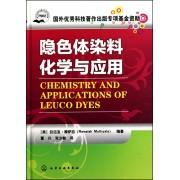 隐色体染料化学与应用(精)