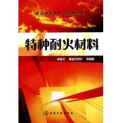 特种耐火材料/耐火材料生产与应用丛书