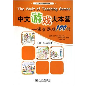 中文游戏大本营--课堂游戏100例(下北大版汉语教学辅助用书)